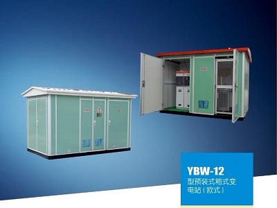 YBW型户外预装式变电站